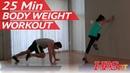 25-минутная безумная тренировка с собственным весом для мужчин и женщин. 25 Min Insane Body Weight Workout for Women Men - Workouts without Weights Bodyweight Exercises
