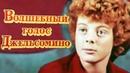 Волшебный голос Джельсомино. 2 серия (1977). Музыкальный фильм, фэнтези