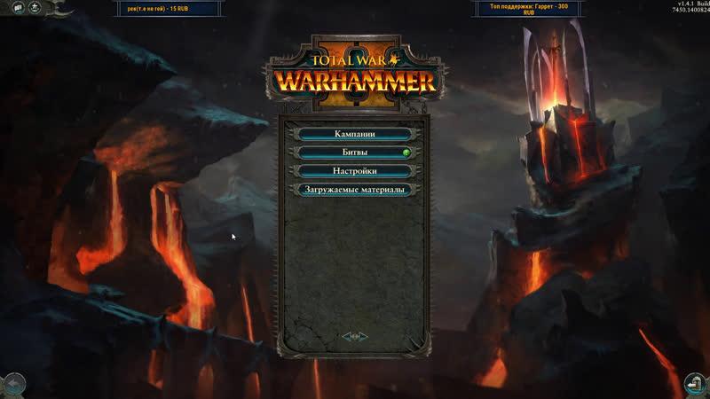 TW Warhammer 2 Хемри