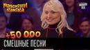 50 000 - Смешные песни Рассмеши комика 2016