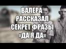 ГЛАД ВАЛАКАС РАССКРЫЛ СЕКРЕТ ФРАЗЫ ДА Я ДА