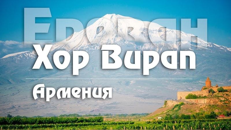 9 Армения Чем запомнился Ереван Хор Вирап Вернисаж Каскад Kavkaz