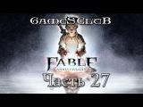 Прохождение игры Fable Anniversary часть 27