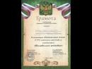 НАГРАЖДЕНИЕ - Танцевальный фейерверк - май 2013 г.Грязи Липецкая обл.
