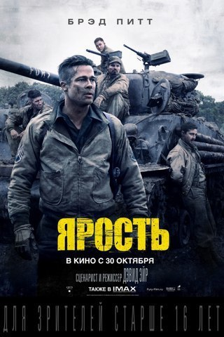 Ярость (2014)