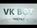 Эдуард Затулывитер об инвестициях в криптовалюты Vk Bot часть первая как получить 10000 друзей в контакте 100000 подписчик