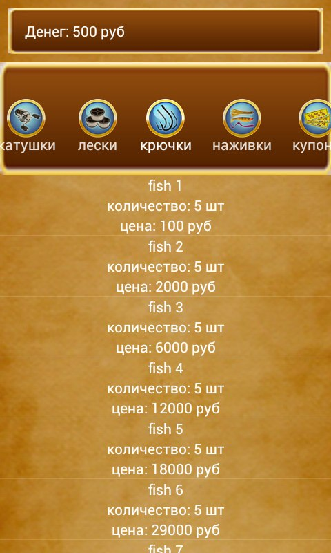 Рыбалка для друзей на Андроид
