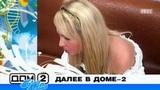 ДОМ-2 Город любви 1371 день Вечерний эфир (10.02.2008)