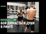 D.Masta VS. Дуня — Бой в ринге [Рифмы и Панчи]