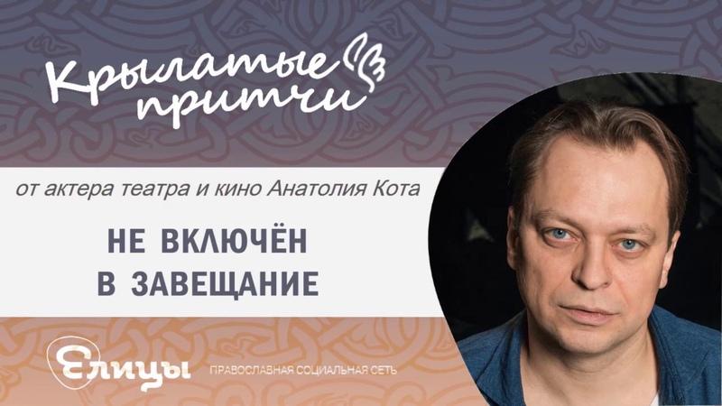 Анатолий Кот Не включен в завещание Притча Пауло Коэльо Крылатые притчи
