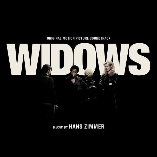 Официальный саундтрек к криминальной драме «Вдовы» от Ханса Циммера