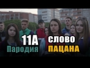 Выпускной клип. Пародия на Слово пацана. 2018