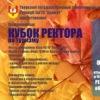 Кубок Ректора ТвГТУ по туризму 2012