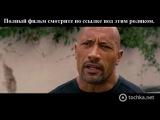 Форсаж 6 смотреть онлайн в хорошем качестве полный фильм (720p WEB-DL) смотреть онлайн трейлер бесплатно