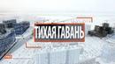ЖК Светлый мир Тихая гавань Ход строительства от 15.01.2019