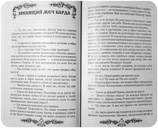 Глава «ЗВЕНЯЩИЙ МЕЧ БАРДА» из ...