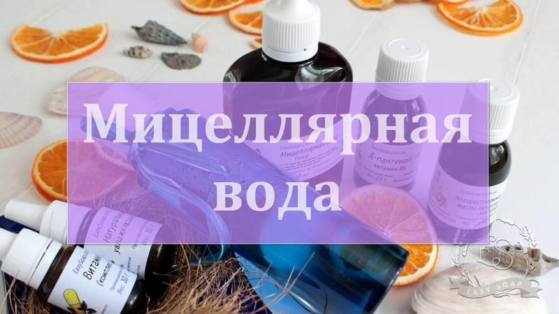 МИЦЕЛЛЯРНАЯ ВОДА (БАЗОВЫЙ РЕЦЕПТ) от EASYSOAP.COM.UA