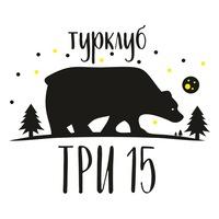Логотип Турклуб Три 15 (Oz-Trip). Походы и путешествия