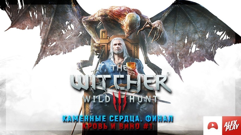 The Witcher 3. Wild Hunt | Ведьмак 3. Дикая охота. Дополнения. Каменные сердца. Финал. Кровь и вино.