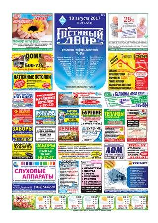Газета гостинный двор тюммень подать бесплатное объявление работа в мценске свежие вакансии биржа труда