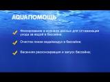 aqua помощь