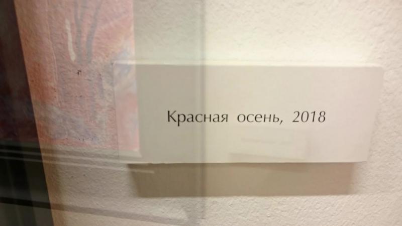 Картините на Светлин Русев в Галерията на Зураб Церетели и паметник на Александър II