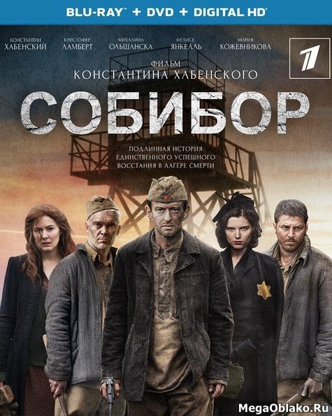 Собибор (2018/BDRip/HDRip)