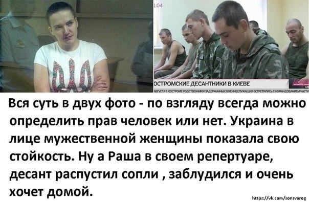 Завтра в Москве пройдут акции в поддержку Надежды Савченко - Цензор.НЕТ 1236