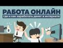 Работа онлайн. Где и как заработать денег в интернете. PHP-market