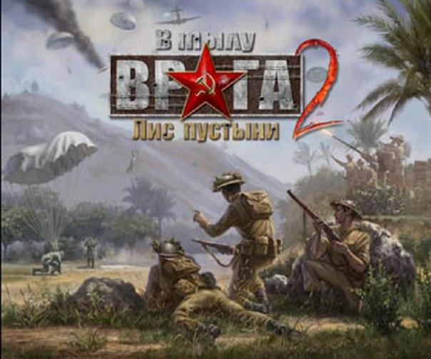 В тылу врага 2 Лис пустыни - специальное издание ко Дню Победы