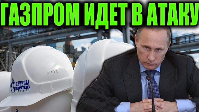 У Газпрома появился шанс отомстить Польше за «Северный поток – 2». Новости Европы.