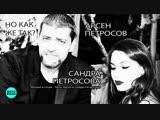 Арсен Петросов и Сандра Петросова - Но как же так (Single 2019)