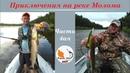 Недельное путешествие на реку Молома Часть 4 KF 51