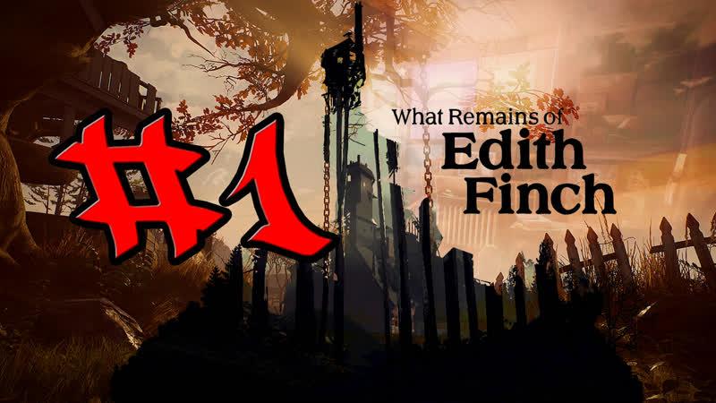 What Remains of Edith Finch ► 1. Огромный домищще. Ловим галюны. Гигантский тентакль.