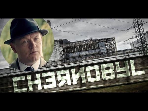 Сериал Чернобыль 2019 1 й сезон Русский тизер трейлер
