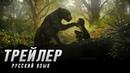 Маугли: Легенда джунглей — Трейлер 2 на русском (2018) Flarrow Films