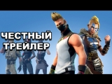 Честный трейлер — «Fortnite» 5-й сезон / Honest Game Trailers - Fortnite Season 5 [rus]
