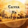 Сауна Щёлково (на Пролетарском 25)