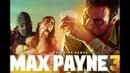 Max Payne 3 - стрим cедьмой