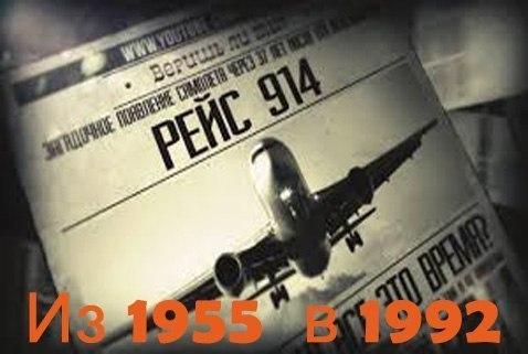 ТАЙНА РЕЙСА 914  САМОЛЕТ, ИСЧЕЗНУВШИЙ В 1955 ГОДУ, ПРИЗЕМЛИЛСЯ ЧЕРЕЗ 37 лет ! Подобно летающему фантому из Зоны сумрака, чартерный самолет DC-4 с 57 пассажирами на борту приземлился в Каракасе..... Читать продолжение...