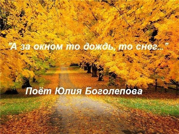 Ты глядел на меня Поёт Юлия Боголепова