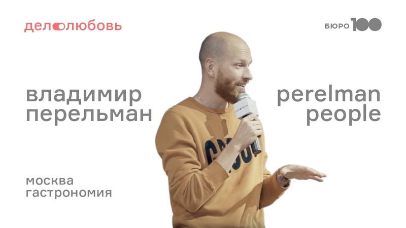 Дело_Любовь Гастрономия - Владимир Перельман ӏ Perelman People ӏ Москва