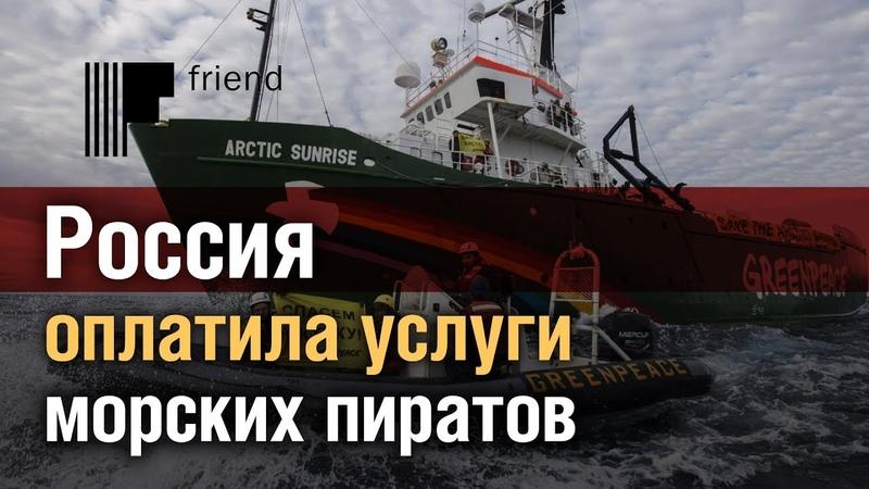 Россия оплатила услуги «морских пиратов»