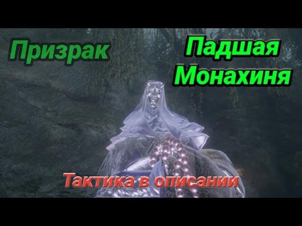 Самый ТУПОЙ Босс файт ¤ Падшая Монахиня Призрак