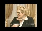 Галина Волчек о Марии Викс и свердловском детстве