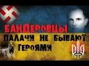 Бандеровцы. Палачи не бывают героями ПРЕМЬЕРА 21.05.2014