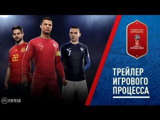 FIFA 18 | Официальный трейлер World Cup