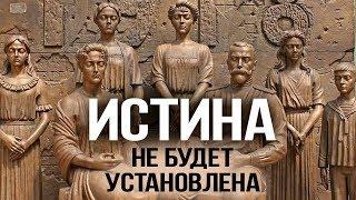 Евгений Спицын Фальшивки спекуляции и загадки в деле о гибели царской семьи