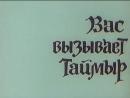 ☭☭☭ Вас вызывает Таймыр (1970) ☭☭☭