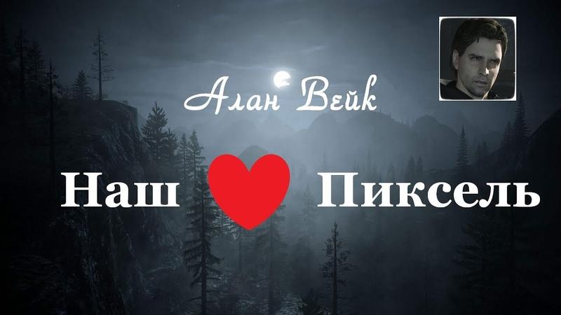 Наш любимый пиксель - Alan WakeАлан Уэйк